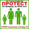 Свилајнац: Петиција против опасног инфективног отпада 20. фебруар